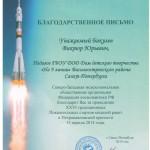 ракета-Бакулев