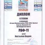 Костылев2