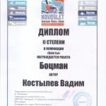 Костылев4