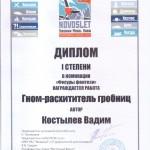 Костылев5