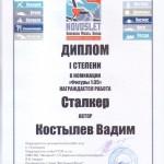 Костылев6
