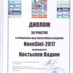Костылев7