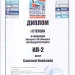 Николаев3