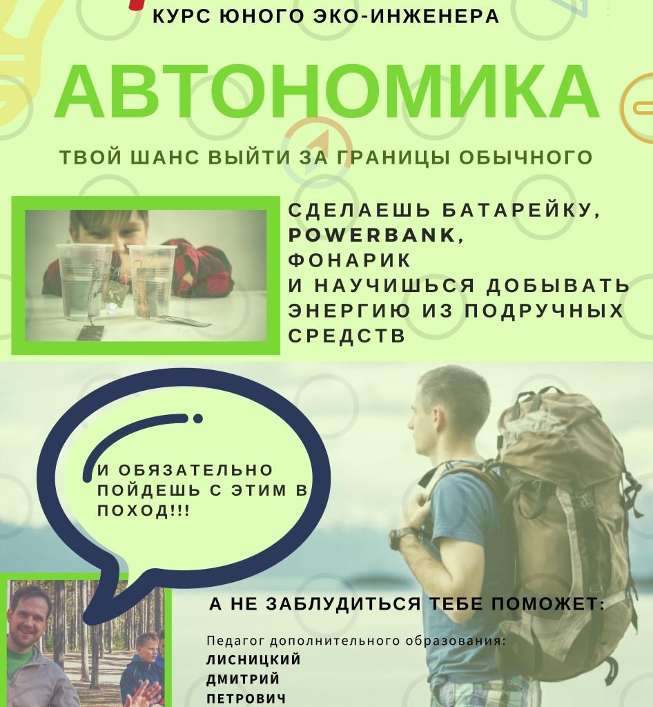 Плакат Автономика