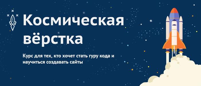 космическая_верстка