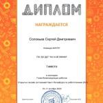 диплом-Сергея